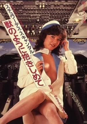 Flight Attendant: Scandal (1984)