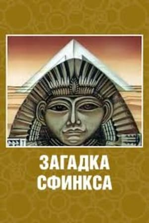 Zagadka Sfinksa