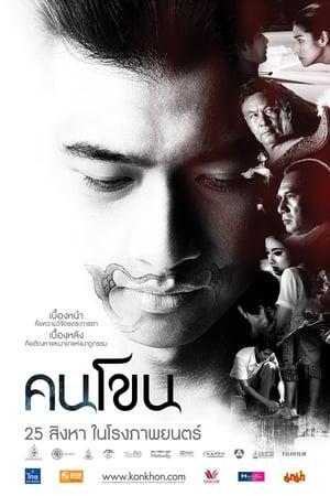 Kon Khon (2011)