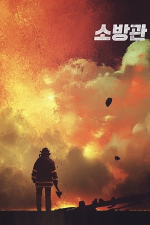 Firefighters-Kim Min-jae