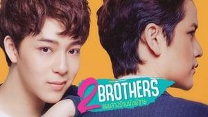 2 Brothers แผนลวงรักฉบับพี่ชาย