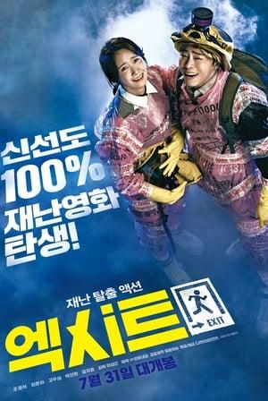 exit full movie online