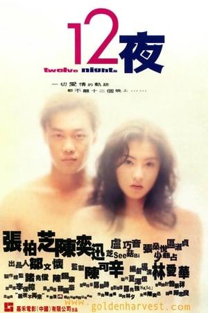 Twelve Nights (2000)