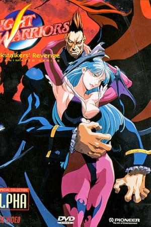 Image Night Warriors Darkstalkers Revenge (1999)