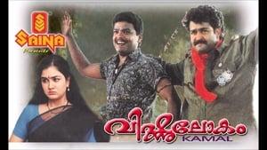Malayalam movie from 1991: Vishnulokam
