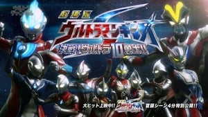 Ultraman Ginga S Movie Showdown! The 10 Ultra Warriors!