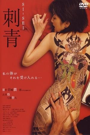 Shisei: The Tattooer