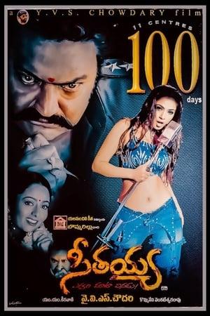 Seetayya (2003)