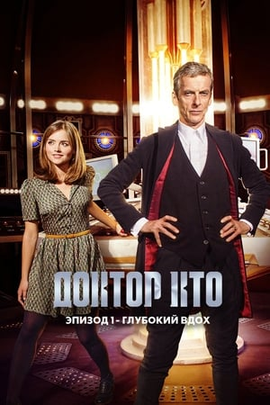 Doctor Who: Deep Breath (2014)