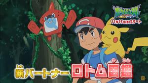 Pokémon Sol y Luna: 1×2
