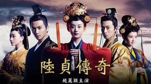 Legend of Lu Zhen (2013)