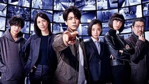 مشاهدة مسلسل Red Eyes: Kanshi Sousa-han مترجم أون لاين بجودة عالية