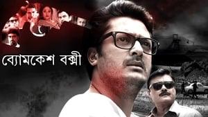 Byomkesh Bakshi online
