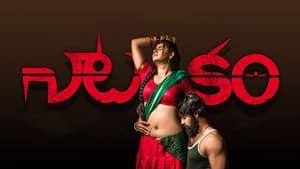 Natakam Movie Hindi Dubbed Watch Online