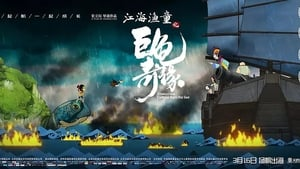 Chinese movie from 2019: A Fishboy's Story: Tortoise from the Sea
