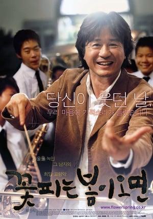 Springtime (2004)
