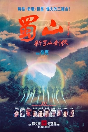 Zu: Warriors from the Magic Mountain (1983)