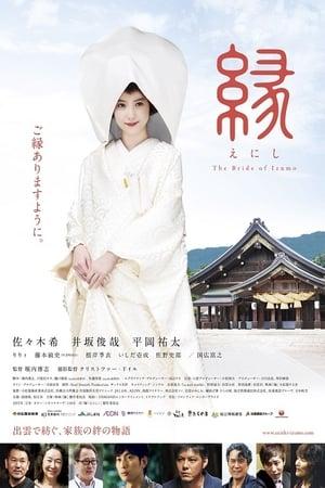 Enishi: The Bride of Izumo (2015)