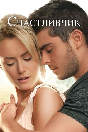 The Lucky One film posters