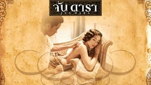 Jan Dara: The Beginning (2012) Uncut English Subs