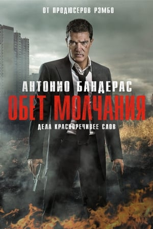 poster Acts of Vengeance