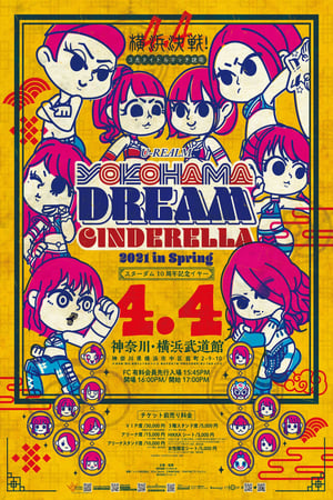 Stardom Yokohama Dream Cinderella 2021 (2021)