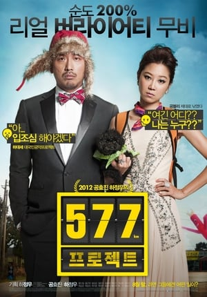 577 Project (2012)