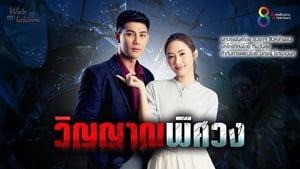 วิญญาณพิศวง ตอนที่ 1-6 พากย์ไทย HD 1080p