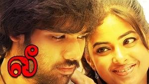 Tamil movie from 2007: Lee