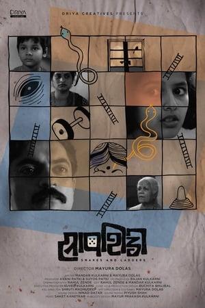 Snakes and Ladders-Jyoti Subhash