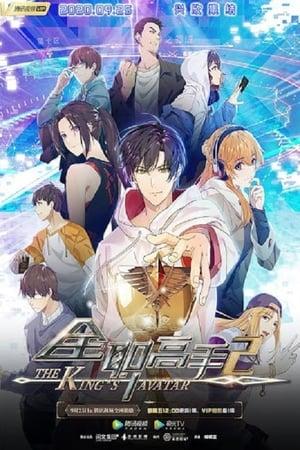 Quan Zhi Gao Shou 2 (The King's Avatar 2) Episódio 12 (Final)