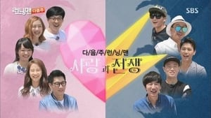 Running Man Season 1 : Love and War