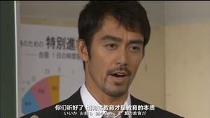 Dragon Zakura (2005)
