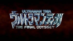 ウルトラマンティガ THE FINAL ODYSSEY (2000)