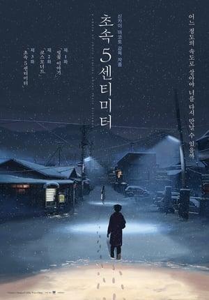 초속 5센티미터 (2007)