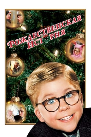 A Christmas Story film posters