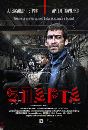 Sparta (Sпарта) cover