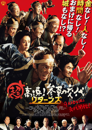 Samurai Hustle Returns (2016)