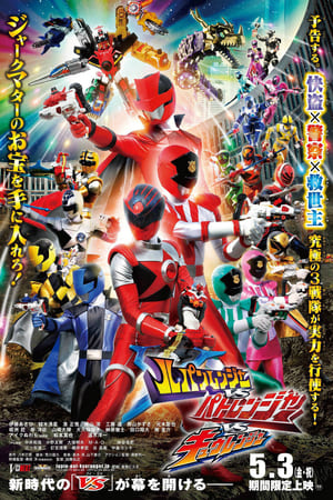 Lupinranger VS Patranger VS Kyuranger streaming
