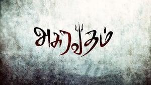 Asuravadham