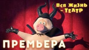 Masha and the Bear Season 3 Episode 24