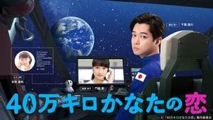 40-man Kiro Kanata no Koi (2020)