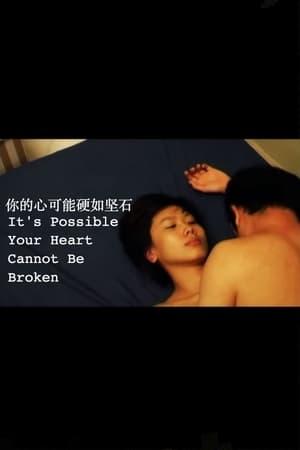 你的心可能硬如坚石 (2005)