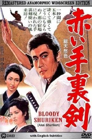 Bloody Shuriken (1965)