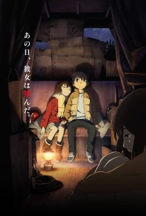 Boku Dake ga Inai Machi: 1 Temporada