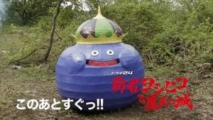 The Brave 'Yoshihiko': 1×8