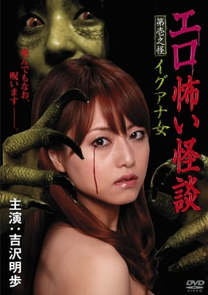Ero Kowai Kaidan Vol.1 - Erotic Scary Stories Vol.1 - Iguana Woman
