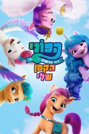 poster My Little Pony: A New Generation