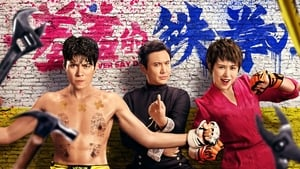 Chinese movie from 2017: Never Say Die