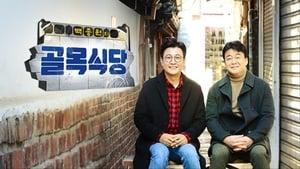 Baek Jong-won's Alley Restaurant